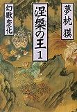 涅槃の王(1)幻獣変化 (祥伝社文庫)