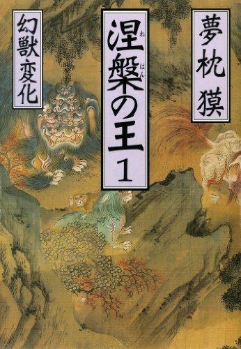 涅槃の王(1)幻獣変化 (祥伝社文庫)の詳細を見る