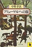 ブリューゲルへの旅 (1980年) (河出文庫)