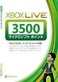 Xbox Live 3500 マイクロソフト ポイント カード【プリペイドカード】 / マイクロソフト