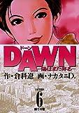 DAWN(ドーン)(6) (ビッグコミックス)