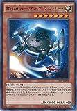 遊戯王OCG Kozmo-フォアランナー ノーマル ep16-jp04 エクストラパック2016