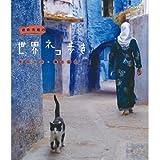 岩合光昭の世界ネコ歩き モロッコ・海と山と ブルーレイ【NHKスクエア限定商品】