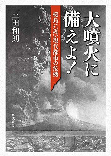 大噴火に備えよ!―桜島に近い現代都市の危機
