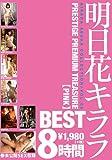 明日花キララ 8時間 BEST PRESTIGE PREMIUM TREASURE 【PINK】  VOL.05 [DVD]
