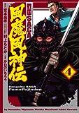 戦国SAGA 風魔風神伝(4) (ヒーローズコミックス)