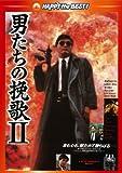 男たちの挽歌II  <日本語吹替収録版> [DVD] 画像