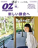 OZmagazine Petit 2018年 5月号 No.38 鎌倉 (オズマガジンプチ)
