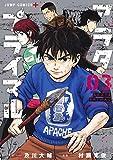 アラタプライマル 3 (ジャンプコミックス)