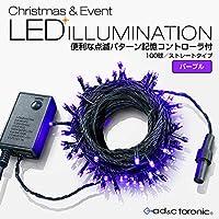 イルミネーション LED 100球 ストレートタイプ 10m メモリー 機能 内蔵 コントローラー 付 カラー:パープル 10連結 可能タイプ 【AD&C TORONIC】