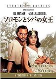ソロモンとシバの女王[DVD]