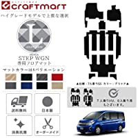 ステップワゴン フロアマット RP1.2.3.4.5 LXマット Craft Martオリジナル ホンダ STEP WGN 専用フロアマット 7人乗り ハイブリッド車,ウェーブ ベージュ