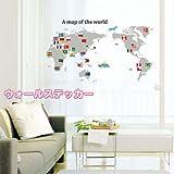 ウォールステッカー 世界地図【ウォールステッカー】