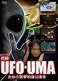 投稿! UFO・UMA~未知の衝撃映像10連発~ [DVD]