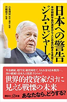[ジム・ロジャーズ]の日本への警告 米中朝鮮半島の激変から人とお金の動きを見抜く (講談社+α新書)