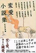 川上弘美/多和田葉子/本谷有希子ほか『変愛小説集 日本作家編』の表紙画像