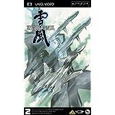 戦闘妖精雪風 2 [UMD]