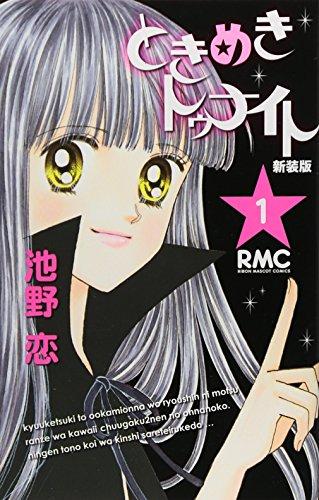 ときめきトゥナイト 新装版 1 (りぼんマスコットコミックス) -