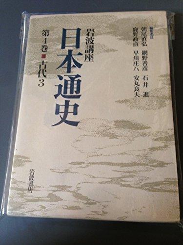 岩波講座 日本通史〈第4巻〉古代 3の詳細を見る