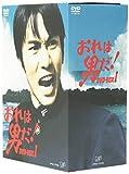 おれは男だ!DVD-BOXI