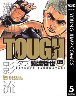 9c0cb2d6dd90 TOUGH―タフ― 5 (ヤングジャンプコミックスDIGITAL) | 猿渡哲也 | 青年 ...