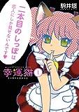 幸運猫 / 駒井 悠 のシリーズ情報を見る