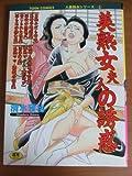 美熟女夫人の誘惑 (TOEN COMICS)