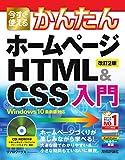 今すぐ使えるかんたん ホームページHTML&CSS入門 [改訂2版] (今すぐ使えるかんたんシリーズ)