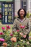 英国大使の御庭番―傷ついた日本を桜で癒したい!駐日英国大使館専属庭師の孤軍奮闘25年日記