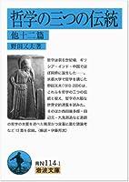 哲学の三つの伝統 他十二篇 (岩波文庫)