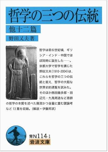 哲学の三つの伝統 他十二篇 (岩波文庫)の詳細を見る