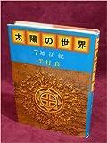 太陽の世界 7 神征紀