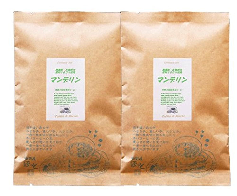 珈琲屋ほっと 無農薬栽培コーヒー?マンデリン 170g 豆のまま(推奨)