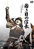 若き日の信長[DVD]