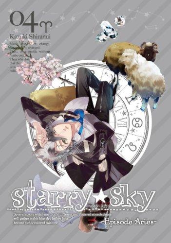 Starry☆Sky vol.4~Episode Aries~ 〈スペシャルエディション〉 [DVD] / フロンティア ワークス