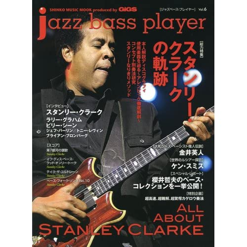 jazz bass player [ジャズ・ベース・プレイヤー] Vol.06 (シンコー・ミュージックMOOK)