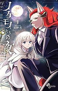 ノケモノたちの夜(1) (少年サンデーコミックス)