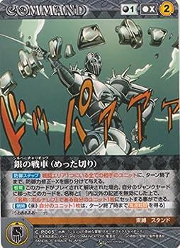 クルセイド ジョジョの奇妙な冒険スターダストクルセイダース 銀の戦車(めった切り)