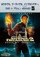 ナショナル・トレジャー2/リンカーン暗殺者の日記 DVD+microSDセット