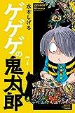 ゲゲゲの鬼太郎(7) (コミッククリエイトコミック)