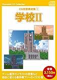 お楽しみCDコレクション「CG背景素材集 7 学校 II」