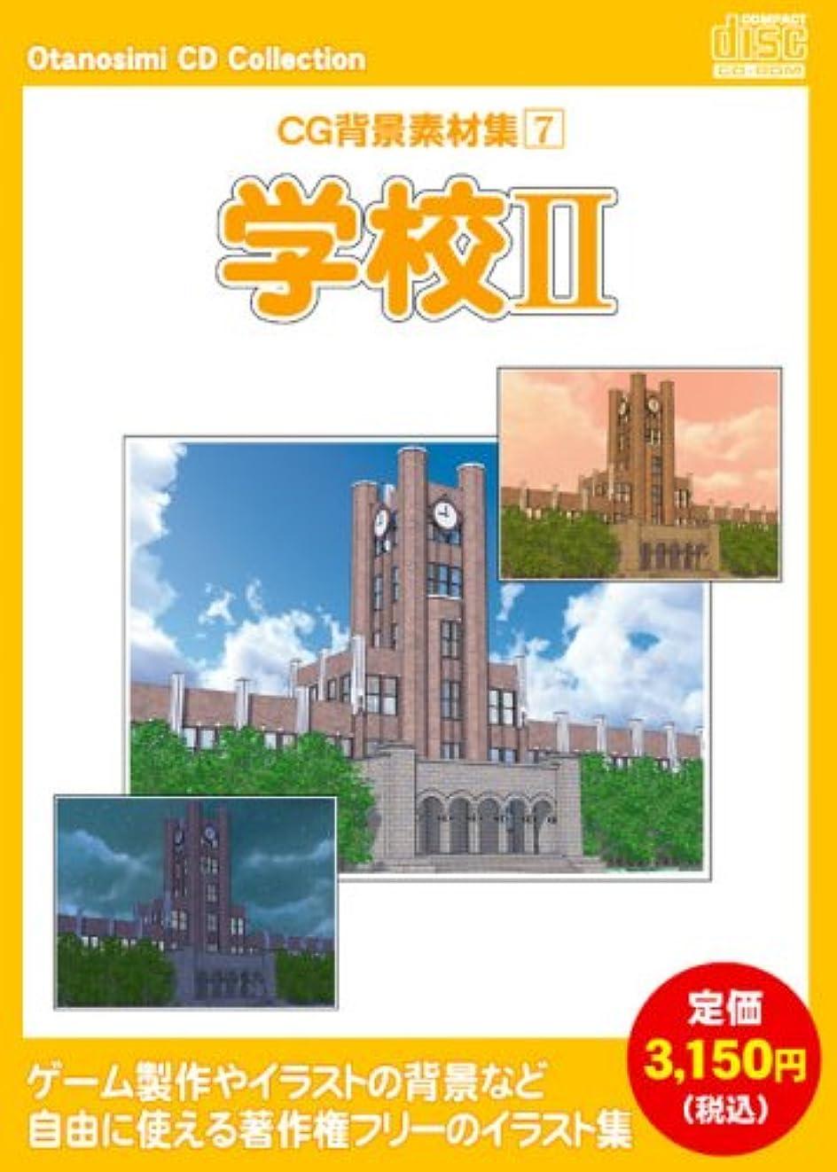 消費者潤滑する公使館お楽しみCDコレクション 「CG背景素材集 7 学校 II」