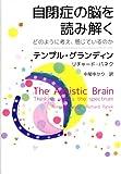 自閉症の脳を読み解く―どのように考え、感じているのか