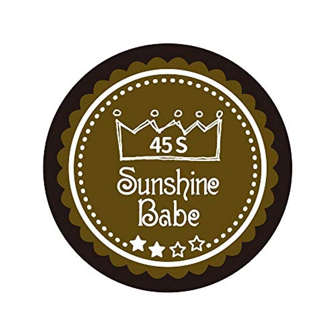 終わり除外する見えないSunshine Babe カラージェル 45S マティーニオリーブ 4g UV/LED対応