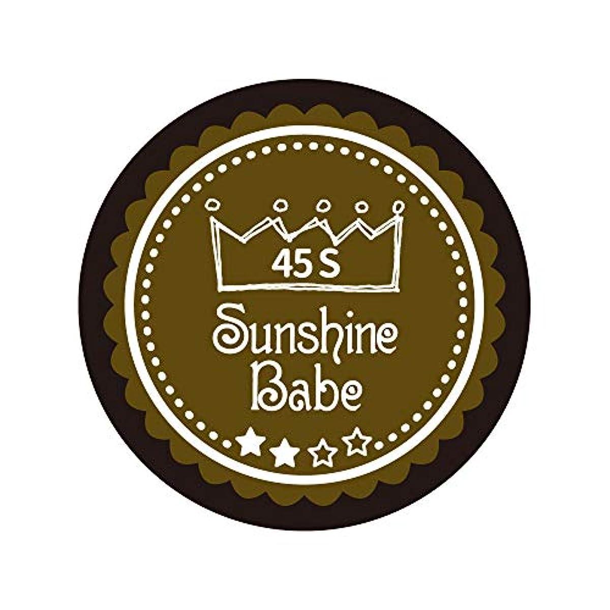夜ソース粗いSunshine Babe カラージェル 45S マティーニオリーブ 2.7g UV/LED対応