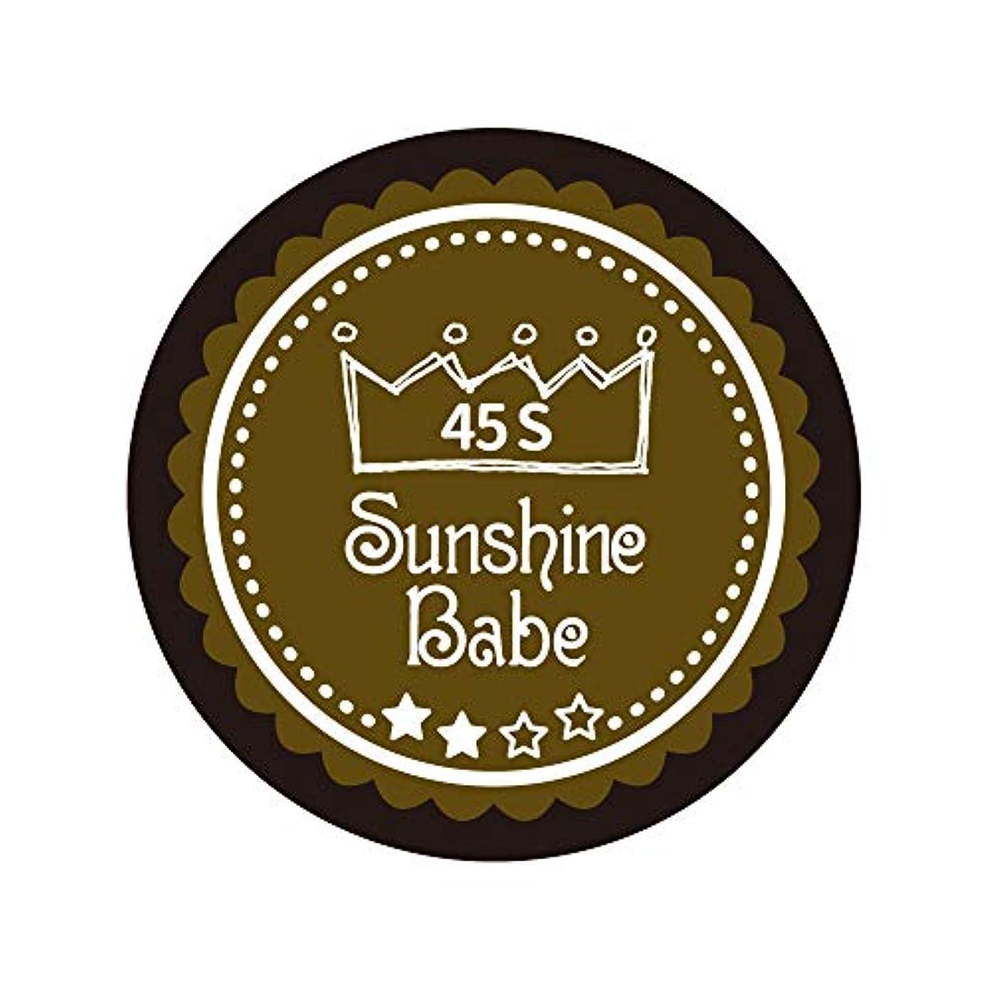 うねる神学校ラインSunshine Babe カラージェル 45S マティーニオリーブ 2.7g UV/LED対応