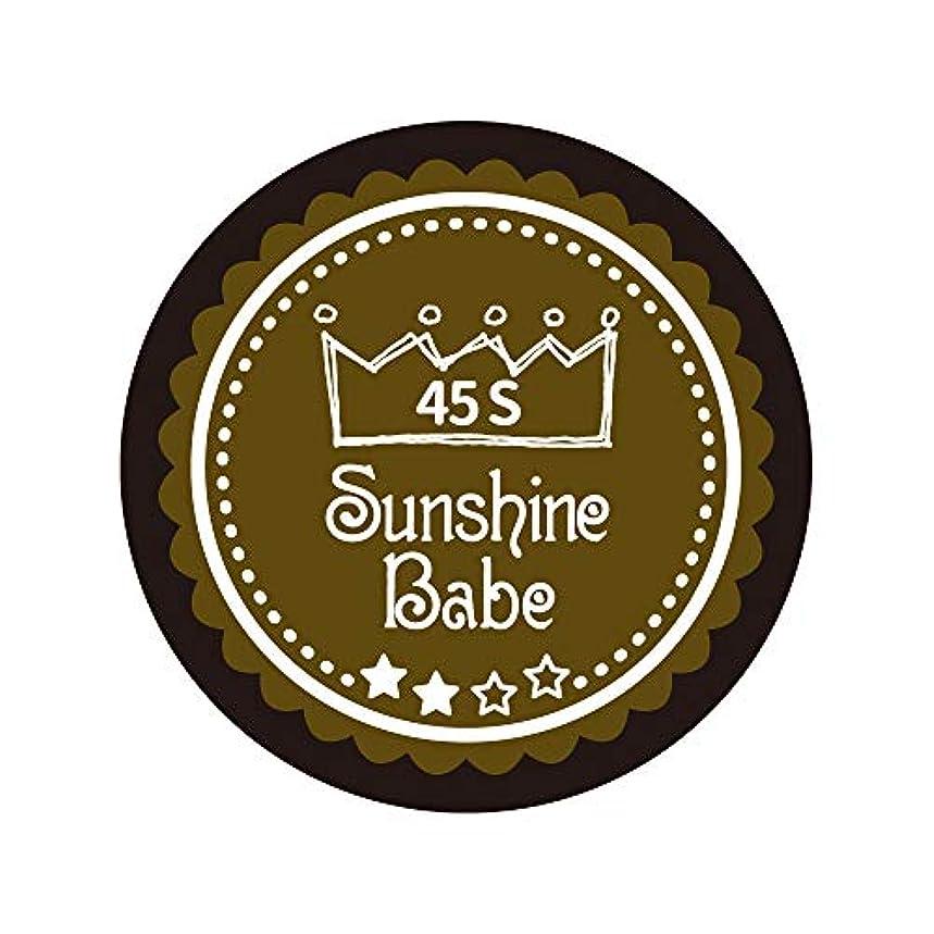 猫背カルシウム赤ちゃんSunshine Babe カラージェル 45S マティーニオリーブ 4g UV/LED対応