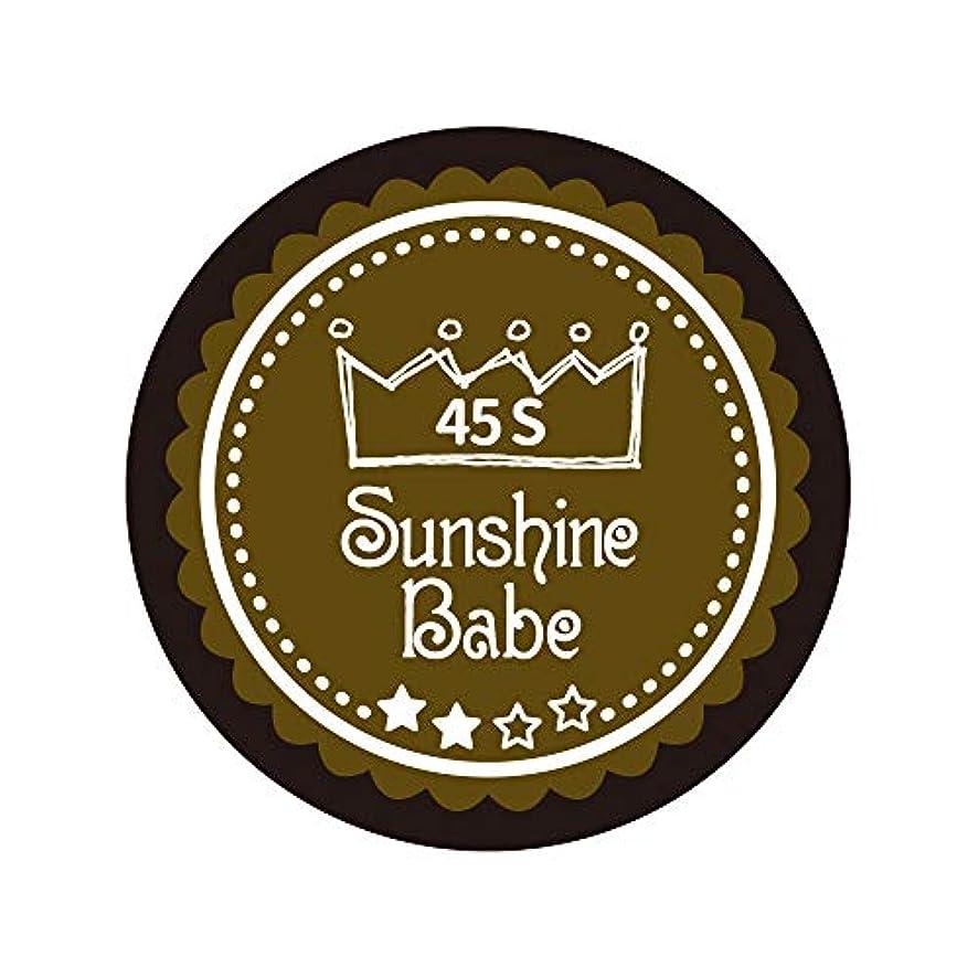 チャーミング流産めんどりSunshine Babe カラージェル 45S マティーニオリーブ 2.7g UV/LED対応