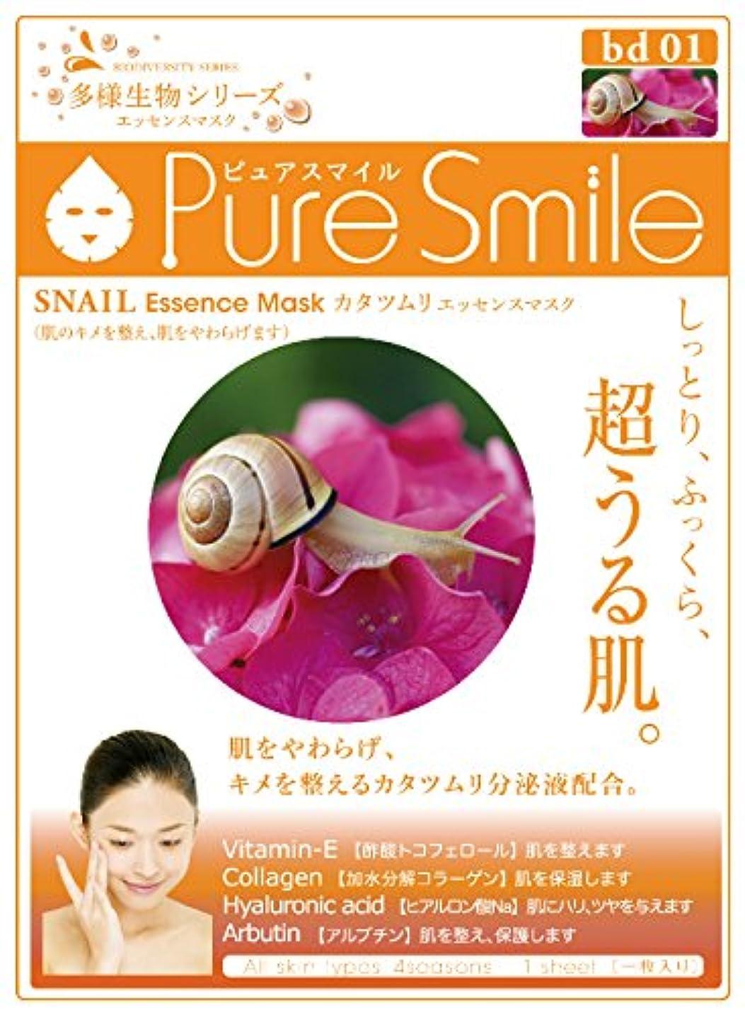 付き添い人実り多い共感するPure Smile エッセンスマスク カタツムリ 23ml?30枚