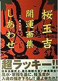 しあわせ―桜玉吉開運画集 / 桜 玉吉 のシリーズ情報を見る
